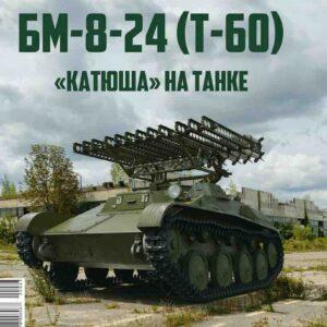 MODIMIO Collections NT043 - BM-8-24 Katyusha (T-60) Multiple rocket launcher , Red Army Soviet Union 1941-42